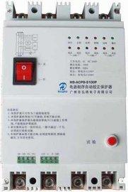 电源相序自动校正保护器(HD-ACPD-S100P)