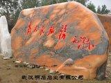 景石刻字石(009)