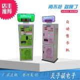 自動兌幣機 電玩城全自動售幣機遊戲機配件