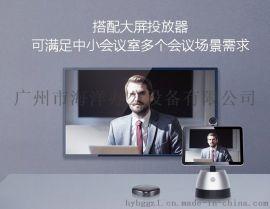 远程会议设备,智能会议系统**