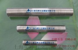 GB901雙頭螺栓,不鏽鋼等長雙頭