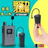 講解發射器接收機 無線講解器一對多 導遊系統 導覽機