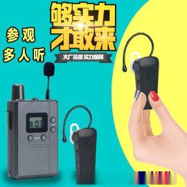 讲解发射器接收机 无线讲解器一对多 导游系统 导览机
