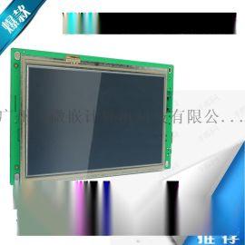 7寸Wince工業觸摸屏無殼模組一體機