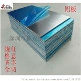 铝板6061-t6铝板铝合金板铝条铝排铝扁铝棒
