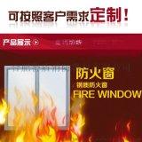 非尺規寸防火窗,超大防火窗,異形防火窗