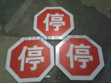 宁夏安全交通指示牌制作厂家 银川交通标志牌厂