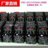 批发单相电力调整器移相型闭环电力可控硅控制器