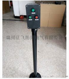 控制風機水泵防爆操作柱
