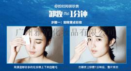 广州雅清化妆品有限公司供应眼唇脸部卸妆水,彩妆  卸妆水深层清洁温和无刺激