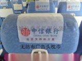 飞机航空座椅头垫/火车广告头枕巾/动车座椅片头巾厂