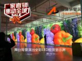 舞台背景演出租赁全彩LED压铸铝显示屏专业生产厂家