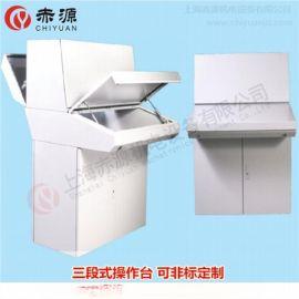琴式操作台制造 斜面三段式操作台生产 赤源供
