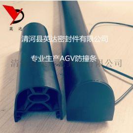 安全触边  AGV小车安全防撞开关接触式安全防撞条