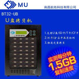 32口U盘拷贝机BT32快速**真实容量检测缩水盘
