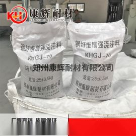 钢纤维耐磨浇注料 钢纤维耐磨浇注料出厂价格