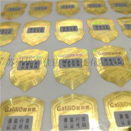 二维码电话短信查询激光标签刮刮一次性激光标签制作