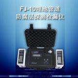 科电埋地管线检测仪 (FJ-9/10)
