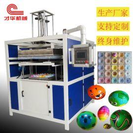 复合发泡玩具球吸塑机 PU软球外壳彩印吸塑机