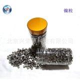 高纯镍颗粒 镀膜4N镍靶材Ni99.99%纯镍粒