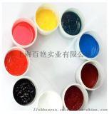 水性色漿 彩色膠帶色漿 氣球乳膠製品色漿