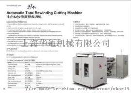 全自动胶带复卷裁切机 复卷机在线虚切清洁胶带 在线虚切高速复卷虚切机