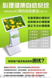 心理自助服务系统设备_心理健康自助仪