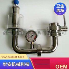卫生级不锈钢快装,螺纹,卡箍啤酒发酵罐排气阀带压力表