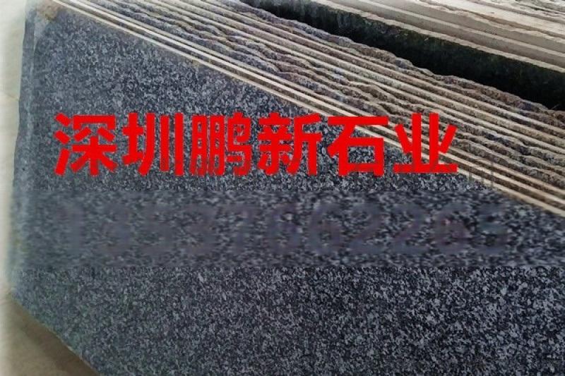 深圳654花岗岩厂家-深圳深灰麻石