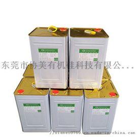 東莞茶山矽膠背膠水直銷廠家適用於腳墊表面瞬間膠