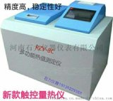 ZDHW-8ARM固体生物质燃料热值测定仪