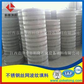 不锈钢丝网波纹填料与孔板波纹填料的构成及优势区别