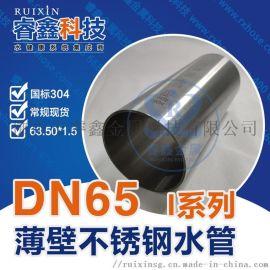 水管304不锈钢管规格 材料供应不锈钢水管