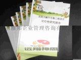 聊城立项报告生产厂家定做 可行性报告产地现货直批