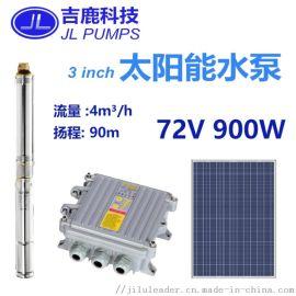 太阳能直流无刷深井潜水泵农业灌溉喷泉大流量高品质005