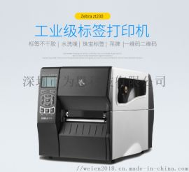 zebra斑马 zt230条码打印机