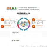 南京陶瓷厂环评办理/南京印刷厂环评办理