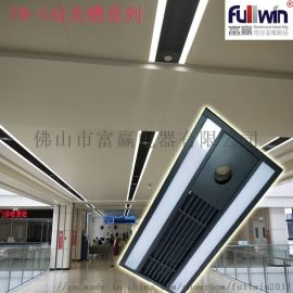 铝合金双光槽集成带 广东富赢320集成带