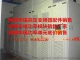 河南专业维修利德华福高压变频器功率模块