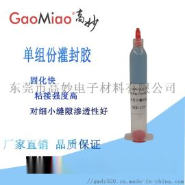 固化快粘接强度高单组分灌封胶 自主研发 品质保证