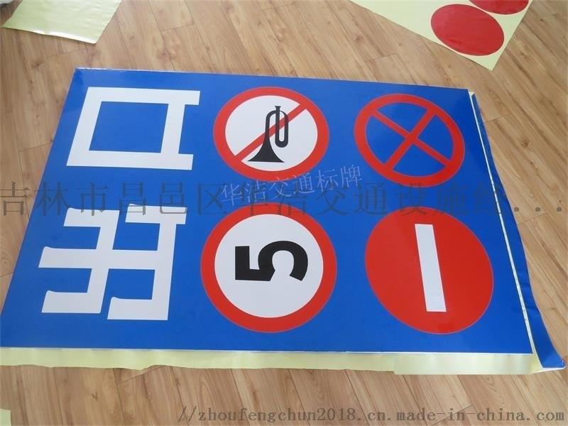 绥化市交通标牌 3M反光交通标志牌