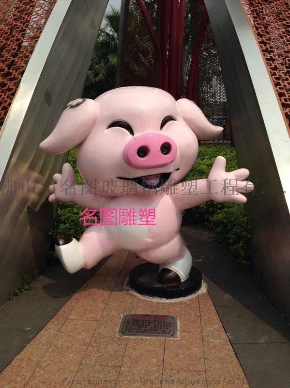 豬年吉祥物系列玻璃鋼卡通豬雕塑,大型玻璃鋼