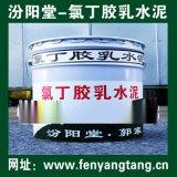 氯丁膠乳水泥,氯丁膠乳水泥生產廠家