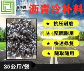 河南郑州沥青冷补料冷油燃战夏天