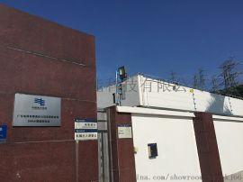 变电站电子围栏周界报 系统 东莞拓天厂家供应