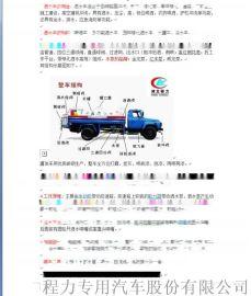 东风D9洒水车 12方绿化喷洒车厂家直销