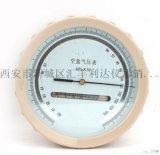 西安哪里有卖DYM3-1空盒气压表,空盒气压计