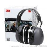 3M隔音耳罩X5A耳机 X4A机械加工噪音1426