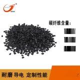 余姚PA66纺织配件专用料 碳纤维增强原料