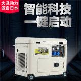 低油耗靜音7千瓦無刷柴油發電機組